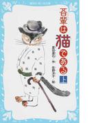 吾輩は猫である 新装版 上 (講談社青い鳥文庫)(講談社青い鳥文庫 )