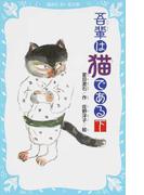 吾輩は猫である 新装版 下 (講談社青い鳥文庫)(講談社青い鳥文庫 )