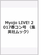 Myojo LIVE! 2017春コン号
