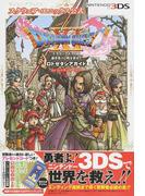 ドラゴンクエストXI 過ぎ去りし時を求めて ロトゼタシアガイド for Nintendo 3DS