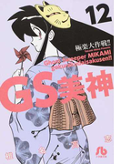 GS美神極楽大作戦!! 12 (小学館文庫)(小学館文庫)