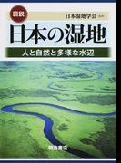 図説日本の湿地 人と自然と多様な水辺