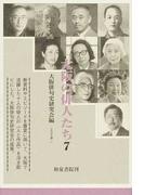 大阪の俳人たち 7
