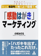 たった62円で売り上げ倍増!「感動はがき」マーケティング