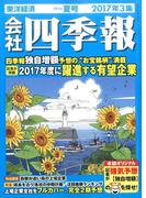 会社四季報 2017年 07月号 [雑誌]