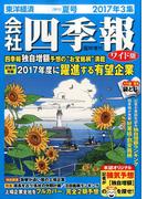 会社四季報ワイド版 2017年3集夏号 2017年 07月号 [雑誌]