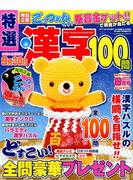 特選漢字100問 2017年 08月号 [雑誌]