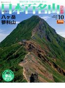 週刊日本百名山 改訂新版 2017年 7/2号 [雑誌]