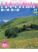 週刊日本百名山 改訂新版 2017年 7/9号 [雑誌]