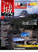 日本の城 改訂版 2017年 6/20号 [雑誌]