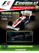 F1マシンコレクション 2017年 6/27号 [雑誌]