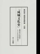 成城学園時報 3巻セット