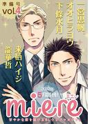 【期間限定 無料】miere 準備号vol.4(miere)