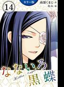 [カラー版]なないろ黒蝶~KillerAngel 14巻<秘密の夜>(コミックノベル「yomuco」)