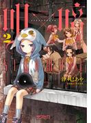 明×暗SCRAMBLE 2(MFコミックス アライブシリーズ)