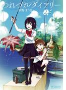 つれづれダイアリー 2(MFコミックス アライブシリーズ)