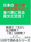日本の食べ物、英語で言うと?食べ物に見る異文化交流!