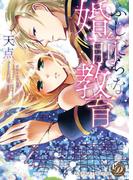ふしだらな婚前教育(乙女ドルチェ・コミックス)