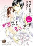 新婚以上 恋人未満~まずは結婚から始めます~(乙女ドルチェ・コミックス)