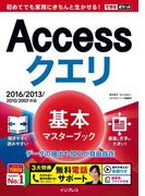 【期間限定価格】できるポケット Accessクエリ 基本マスターブック 2016/2013/2010/2007対応