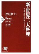 新・世界三大料理(PHP新書)