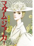 マダム・ジョーカー 20(ジュールコミックス)