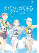 かなたかける 4(ビッグコミックス)