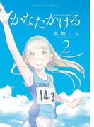 かなたかける 2(ビッグコミックス)