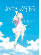 かなたかける 1(ビッグコミックス)