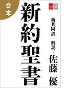 合本 新約聖書(文春e-book)