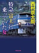 特急「富士」に乗っていた女(祥伝社文庫)