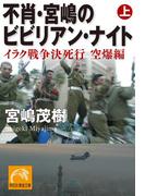 不肖・宮嶋のビビリアン・ナイト 上(祥伝社黄金文庫)