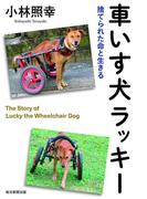 車いす犬ラッキー(毎日新聞出版)(毎日新聞出版)