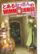 とあるおっさんのVRMMO活動記12(アルファポリス)