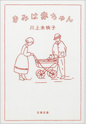 きみは赤ちゃん(文春文庫)
