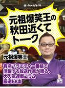 元祖爆笑王の秋田近くてトーク(ニューズブック)