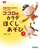 ココロとカラダほぐしあそび 増補改訂版(Gakken保育Books)