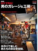 最新版 DIYで作る! 男のガレージ&工房(学研MOOK)