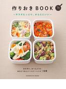 作りおきBOOK―サラダたっぷり、からだにいい―(ヒットムック料理シリーズ)