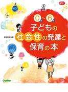 0歳~6歳子どもの社会性の発達と保育の本(Gakken保育Books)