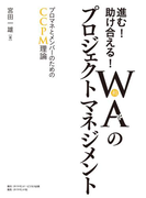 進む!助け合える!WA(和)のプロジェクトマネジメント――プロマネとメンバーのためのCCPM理論