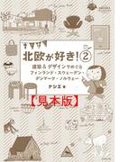 コミックエッセイ 北欧が好き!2 【見本】(地球の歩き方BOOKS)