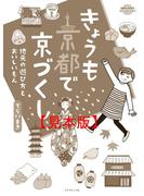 コミックエッセイ きょうも京都で京づくし 【見本】(地球の歩き方BOOKS)