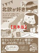 コミックエッセイ 北欧が好き! 【見本】(地球の歩き方BOOKS)