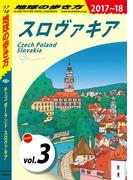 地球の歩き方 A26 チェコ/ポーランド/スロヴァキア 2017-2018 【分冊】 3 スロヴァキア