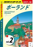 地球の歩き方 A26 チェコ/ポーランド/スロヴァキア 2017-2018 【分冊】 2 ポーランド(地球の歩き方)