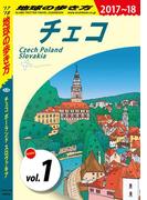 地球の歩き方 A26 チェコ/ポーランド/スロヴァキア 2017-2018 【分冊】 1 チェコ(地球の歩き方)
