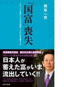 「国富」喪失(詩想社新書)