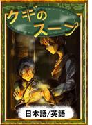 クギのスープ 【日本語/英語版】