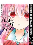 ハッピーシュガーライフ 1巻【期間限定 無料お試し版】(ガンガンコミックスJOKER)